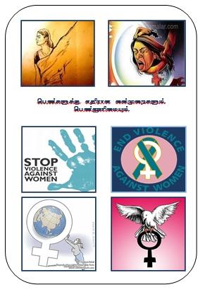 பெண்களுக்கு எதிரான வன்முறைகளும், பெண்ணுரிமையும்,pothikai.wordpress.com-Rajani Thurai,Aruna Thurai,Trincomalee (4)